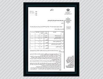 مجوز مدیریت بازرسی فنی و مدیریت کارآفرینی از وزارت علوم تحقیقات و فناوری