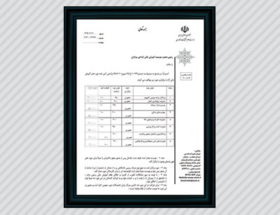 مجوز بورس و بازار سرمایه و مدیریت هتلداری از وزارت علوم تحقیقات و فناوری