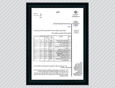 مجوز مدیریت گردشگری و باستان شناسی از وزارت علوم تحقیقات و فناوری