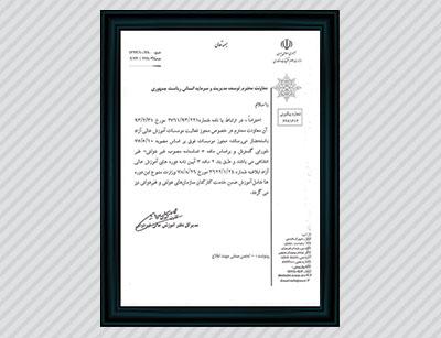 مجوز از وزارت علوم تحقیقات و فناوری2