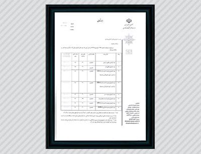 مجوز مدیریت کسب و کار (bba) و مدیریت سبز از وزارت علوم تحقیقات و فناوری