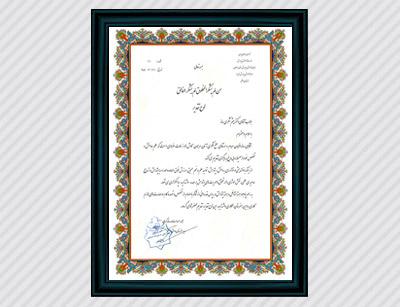 تقدیرنامه مدیریت هنرستان والفجر از دکتر شکری ساز