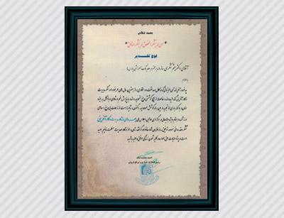 تقدیرنامه اتحادیه خرازی از دکتر شکری ساز