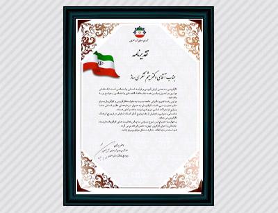 تقدیرنامه شورای اسلامی شهر اصفهان