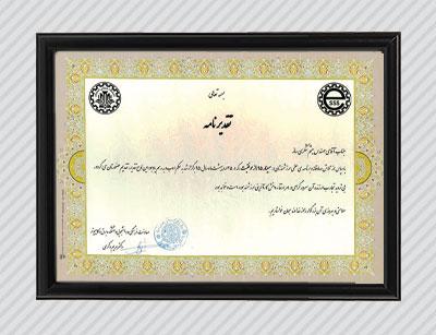 تقدیرنامه معاونت فرهنگی و دانشجویی دانشکده برق و کامپیوتر