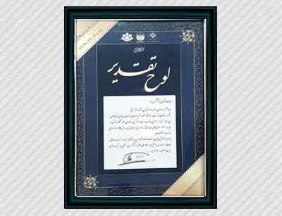 تقدیرنامه از طرف رئیس سازمان مردم نهاد سفیران نشاط و تندرستی