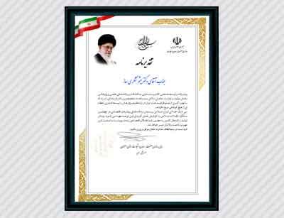 تقدیرنامه از طرف رییس سازمان صنعت معدن و تجارت استان اصفهان