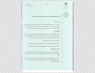 بخشنامه 333865 از وزیر علوم، تحقیقات و فناوری