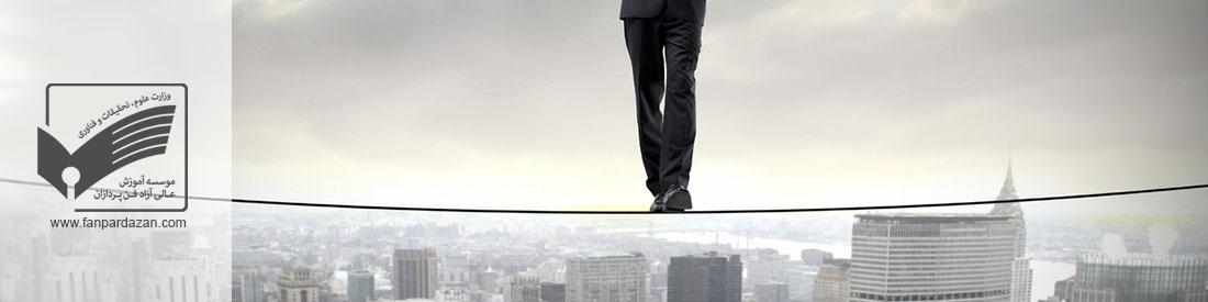 دوره مدیریت ریسک