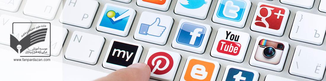 نقش شبکه های اجتماعی در بازاریابی، فروش و تبلیغات