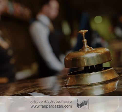 اصول پذیرشگری هتل