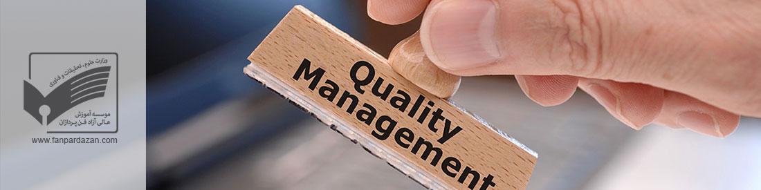 سیستم مدیریت کیفیت