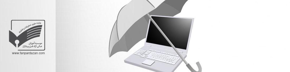 فناوری اطلاعات و بیمه مجازی