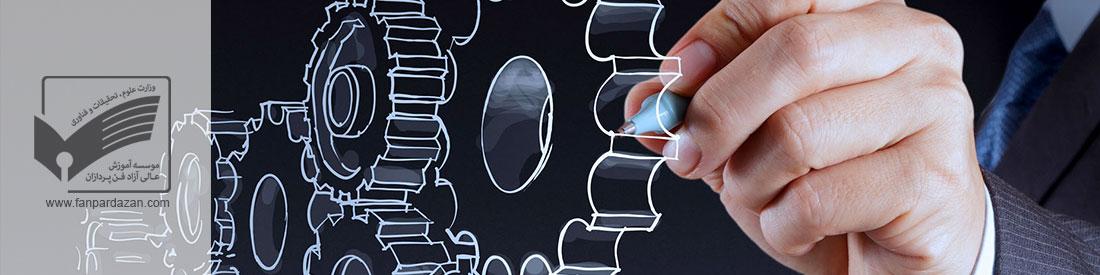 نرم افزار آموزشی فنی و مهندسی