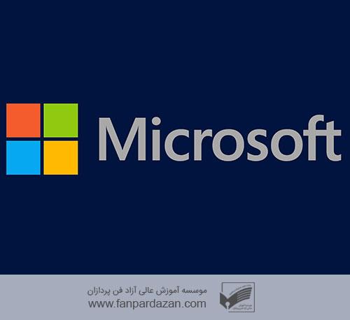 دوره مایکروسافت MCSE