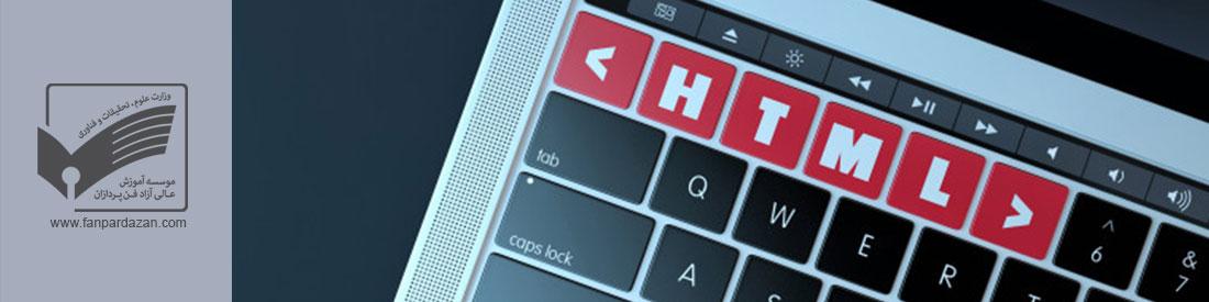 دوره زبان برنامه نویسی HTML