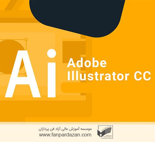 نرم افزار گرافیکی ایلوستریتور Illustrator CC