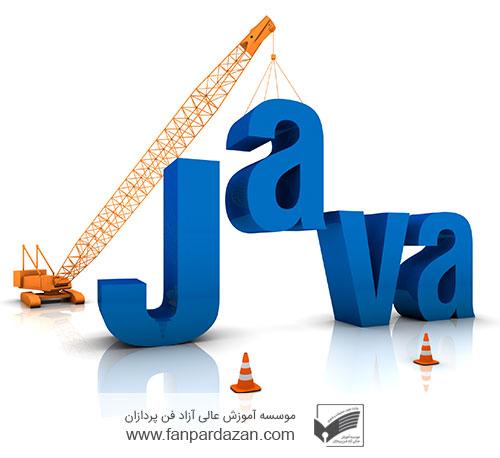 نرم افزار Java