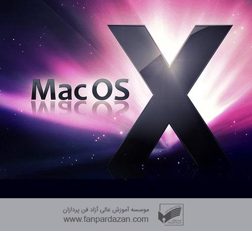 * سیستم عامل مکینتاش (Mac OS X)
