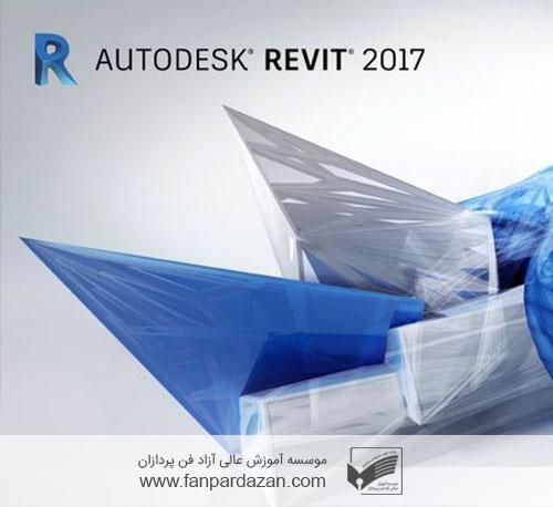 نرم افزار Revit