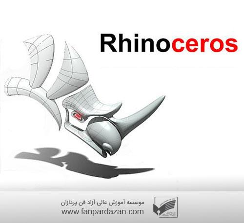 * نرم افزار Rhino