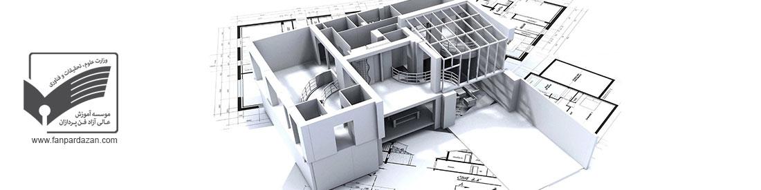 نرم افزارهای طراحی و معماری ساختمان