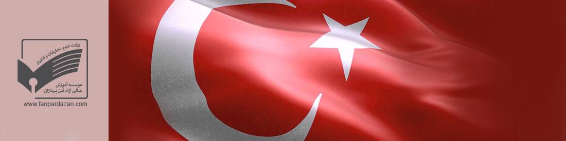 زبان ترکی- استانبولی