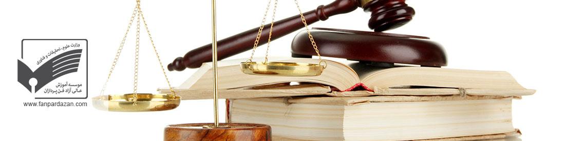 **آمادگی آزمون قضاوت، وکالت و سر دفتری