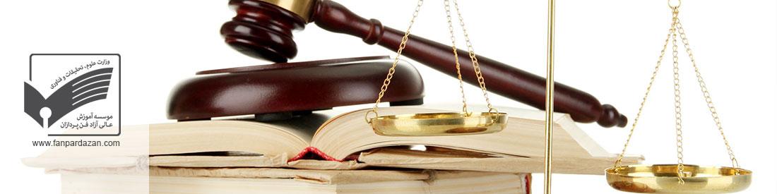 حقوق عمومی(DBA)
