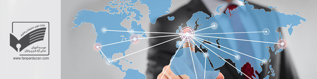 مدیریت تجارت بین الملل