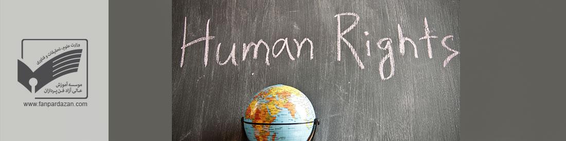 **حقوق بشر