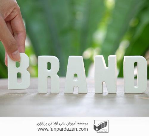 مدیریت برند و تجاری سازی