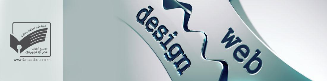 * طراحی و راه اندازی سایت با ASP.NET