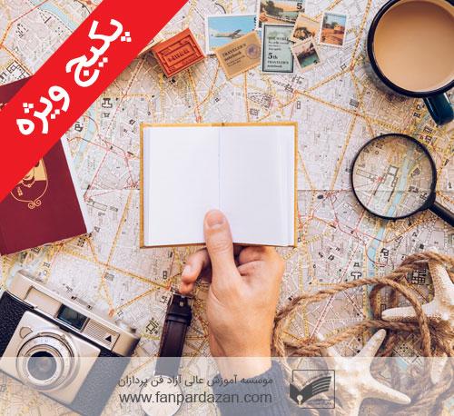 پکیج طلایی جهانگردی و گردشگری