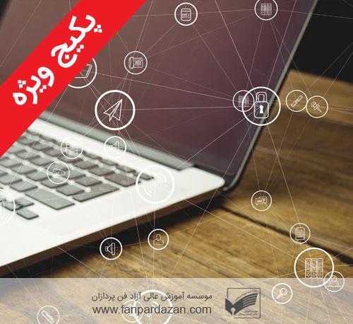 * پکیج طلایی فناوری اطلاعات