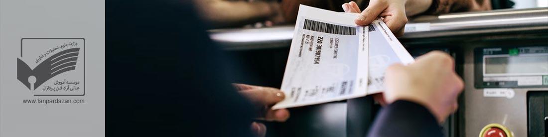 مدیریت صدور بلیت های مسافرتی