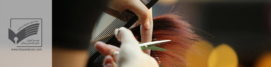 دوره مدیریت کسب و کار DBA ویژه آرایشگران و مراکز زیبایی