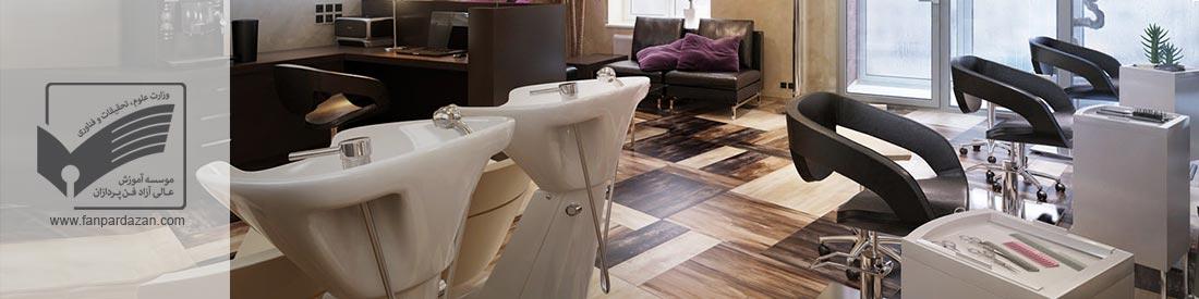مدیریت کسب و کار MBA ویژه آرایشگران و مراکز زیبایی