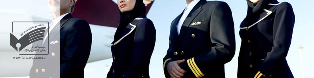 ** دوره مدیریت مهمانداری هواپیما