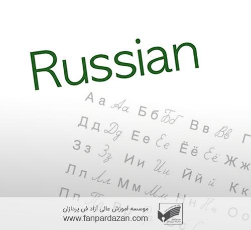 ** دوره زبان روسی