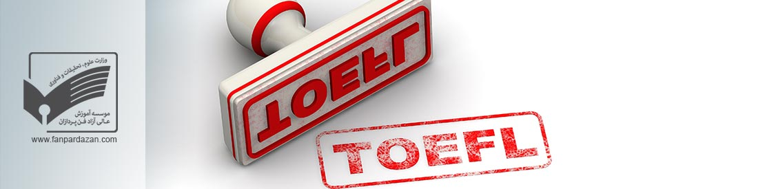 **دوره آمادگی  TOEFL