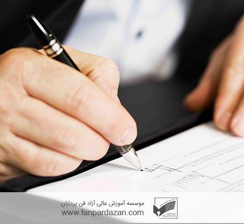 مدیریت امور قراردادها