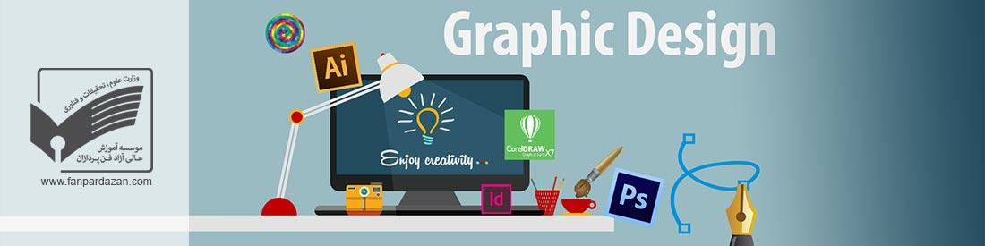 ** دوره نرم افزار طراحی گرافیک