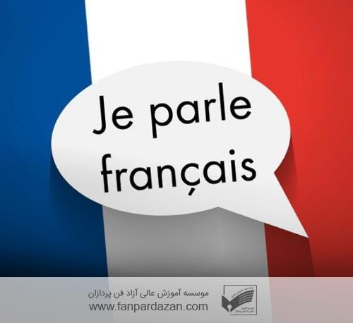زبان فرانسه (ترمیک-فشرده)