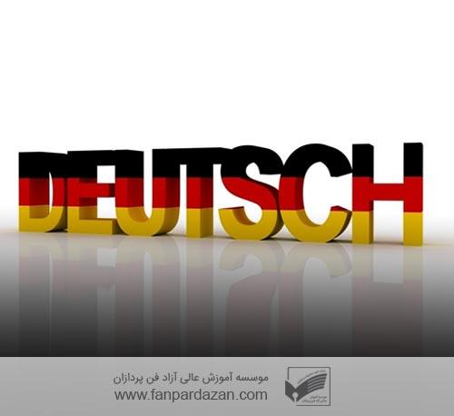 German language (intensive course)