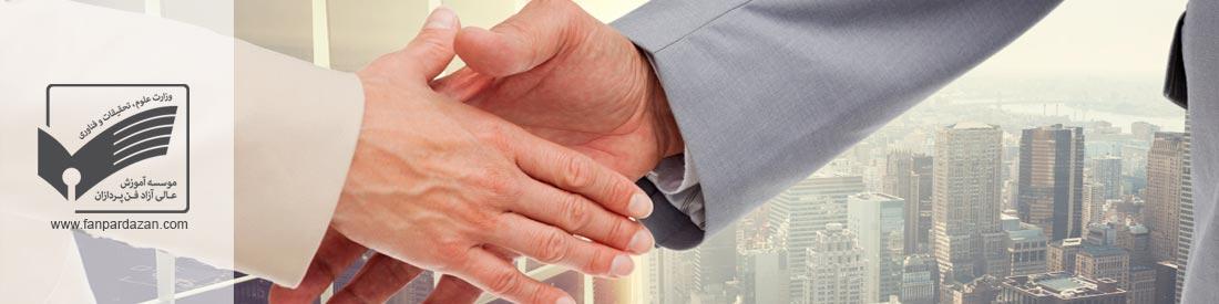 مدیریت کسب و کار در املاک و مستغلات