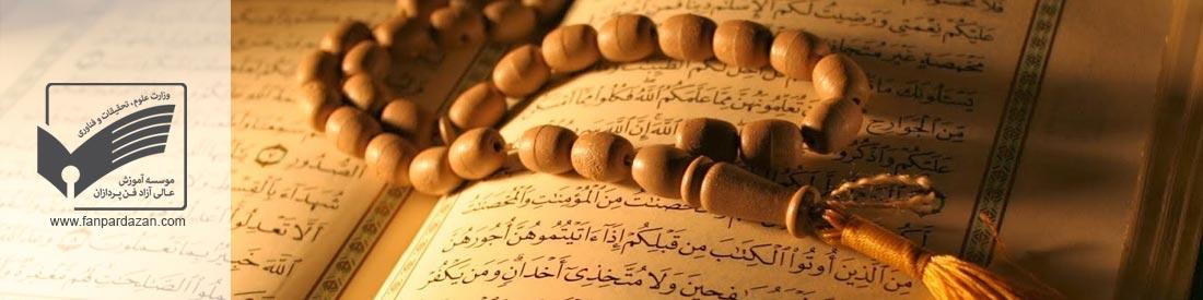 مدیریت کسب و کار (MBA) با تاکید بر آموزه های قرآنی و حدیث