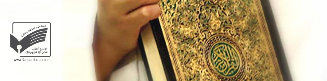مدیریت کسب و کار (DBA) با تاکید بر آموزه های قرآن و حدیث