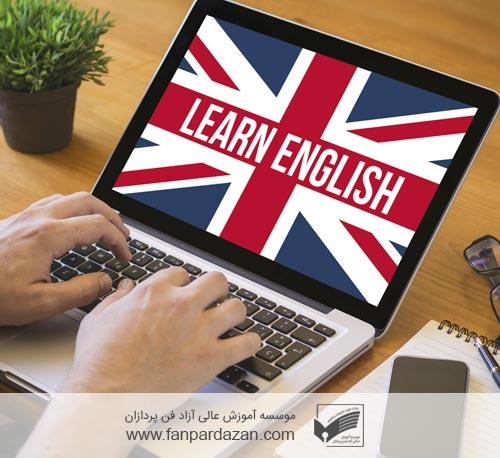 زبان انگلیسی(ترمیک- فشرده)