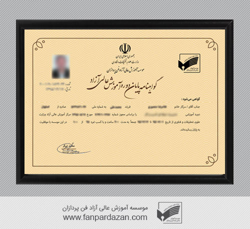 Ministry of Science Certificate